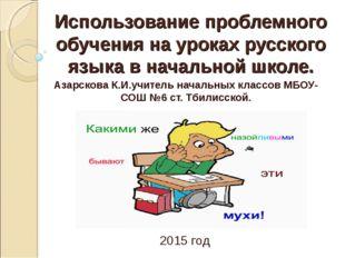 Использование проблемного обучения на уроках русского языка в начальной школе