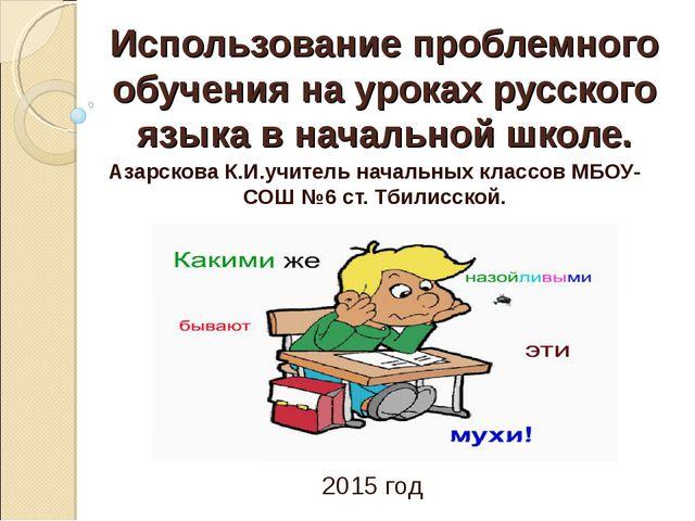Использование проблемного обучения на уроках русского языка в начальной школе...