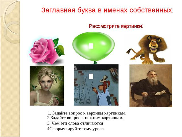 Рассмотрите картинки: Заглавная буква в именах собственных. 2.Задайте вопрос...