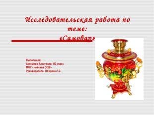 Выполнила: Артемова Анастасия, 4Б класс, МОУ «Чойская СОШ» Руководитель: Нохр