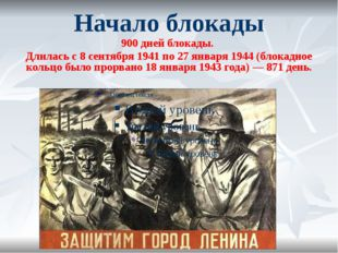 Начало блокады 900 дней блокады. Длилась с 8 сентября 1941 по 27 января 1944