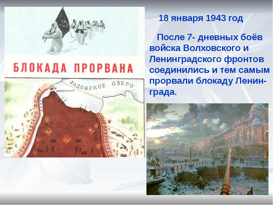 После 7- дневных боёв войска Волховского и Ленинградского фронтов соединилис...
