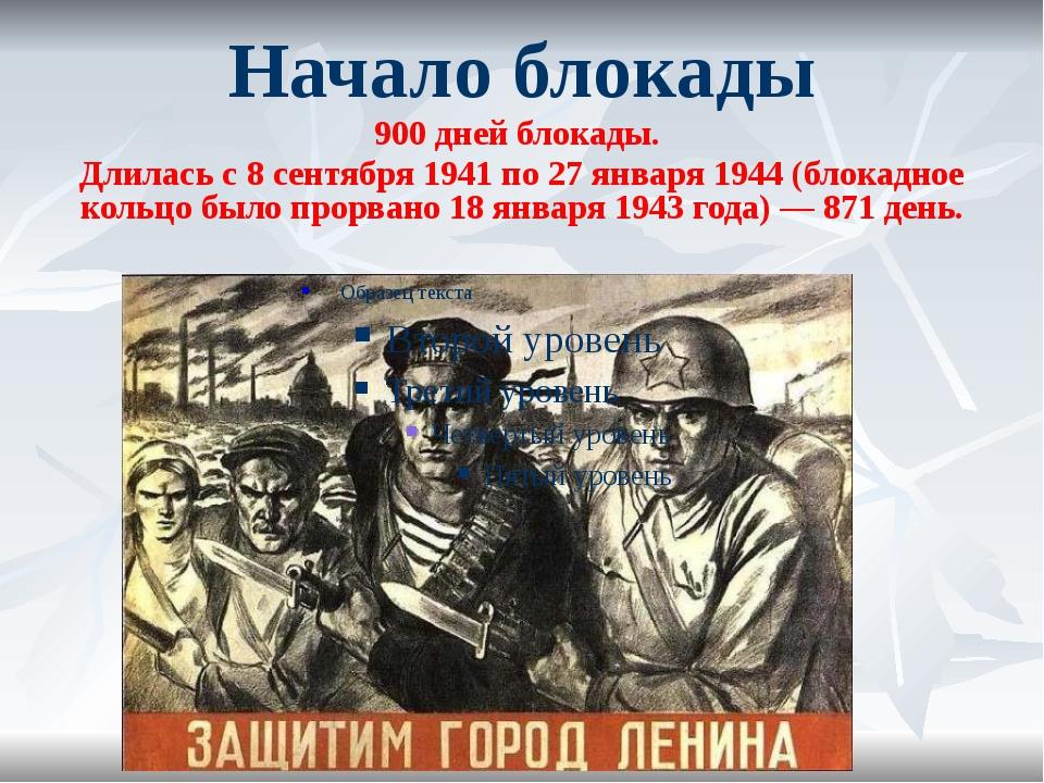 Начало блокады 900 дней блокады. Длилась с 8 сентября 1941 по 27 января 1944...