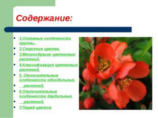 Содержание: 1.Основные особенности группы . 2.Строение цветка. 3.Многообразие