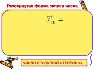 Развернутая форма записи числа ЧИСЛО В НУЛЕВОЙ СТЕПЕНИ =1