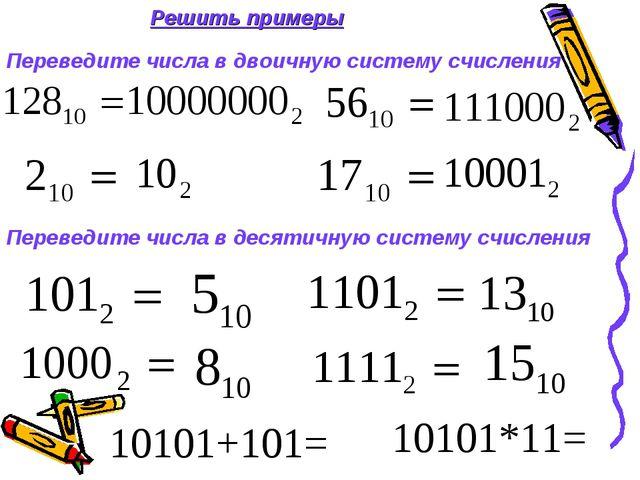Решить примеры Переведите числа в двоичную систему счисления Переведите числа...