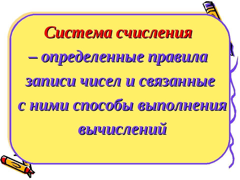 Система счисления – определенные правила записи чисел и связанные с ними спос...