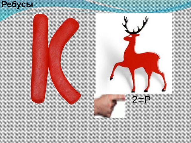 Ребусы 2=Р