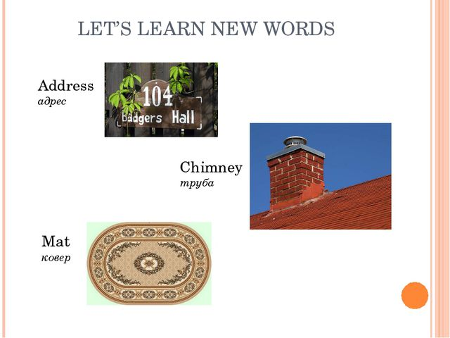 LET'S LEARN NEW WORDS Chimney труба