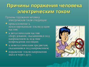 Причины поражения человека электрическим током Причины поражения человека эле
