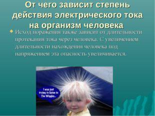От чего зависит степень действия электрического тока на организм человека Исх