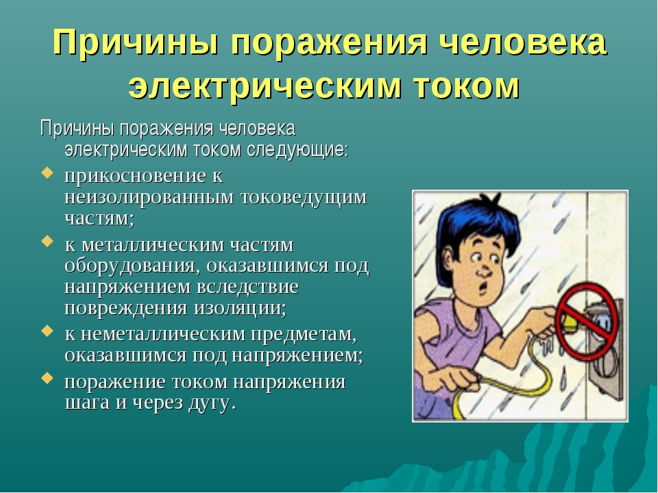 Причины поражения человека элэктрическим током