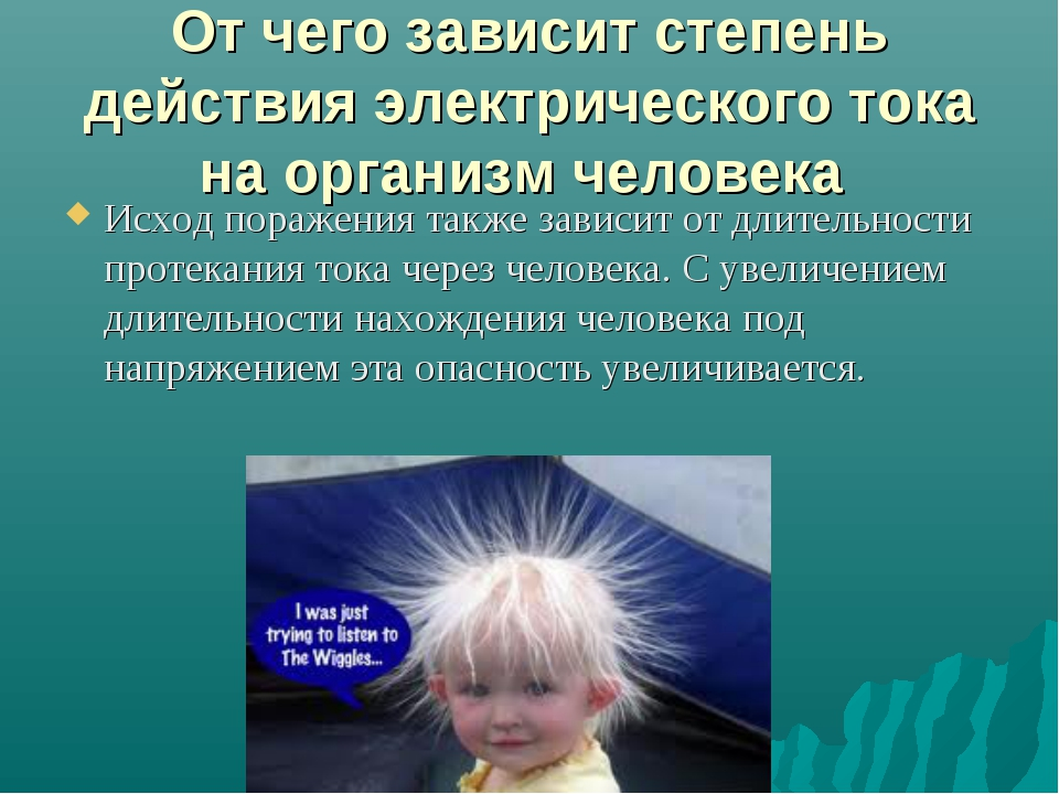 От чего зависит степень действия электрического тока на организм человека Исх...