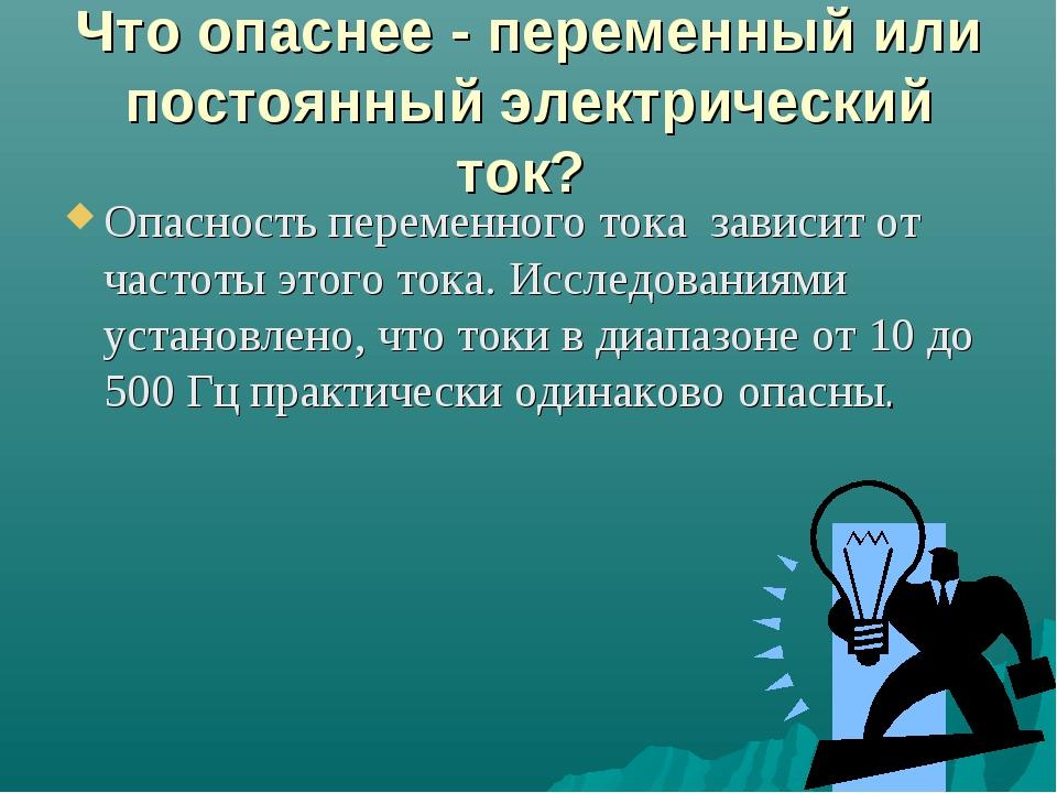 Что опаснее - переменный или постоянный электрический ток? Опасность переменн...