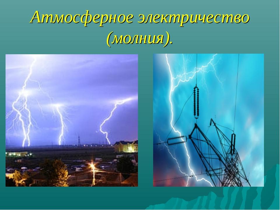 Как сделать атмосферное фото