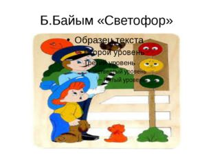Б.Байым «Светофор»