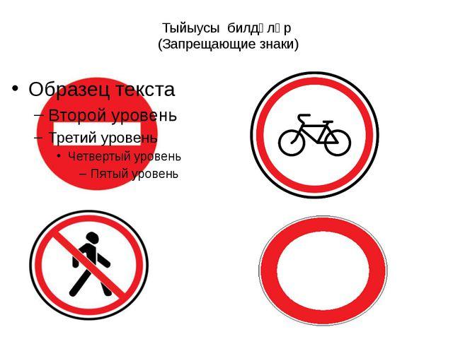 Тыйыусы билдәләр (Запрещающие знаки)