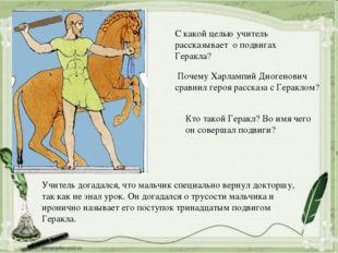 Почему Харлампий Диогенович сравнил героя рассказа сГераклом? С какой целью