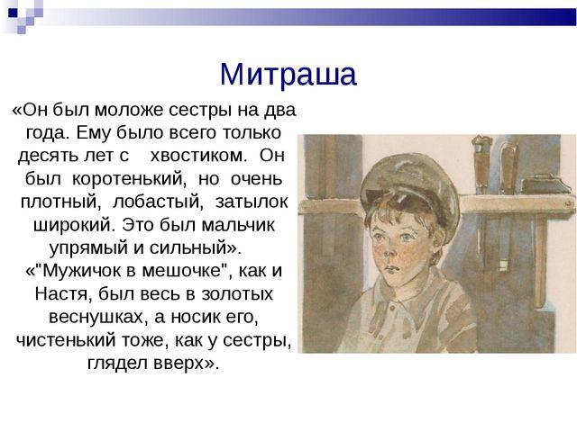 Митраша «Он был моложе сестры на два года. Ему было всего только десять лет с...