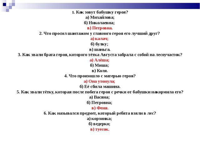 1. Как зовут бабушку героя? а) Михайлова; б) Николаевна; в) Петровна. 2. Что...