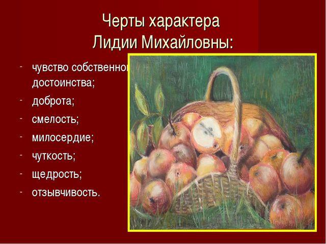Черты характера Лидии Михайловны: чувство собственного достоинства; доброта;...