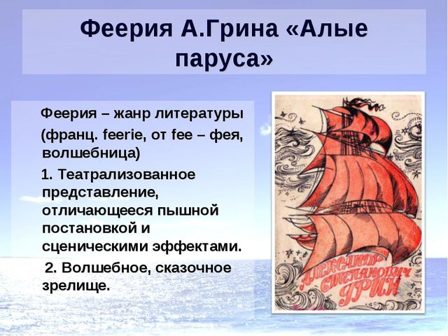 Феерия А.Грина «Алые паруса» Феерия – жанр литературы (франц. feerie, от fee...