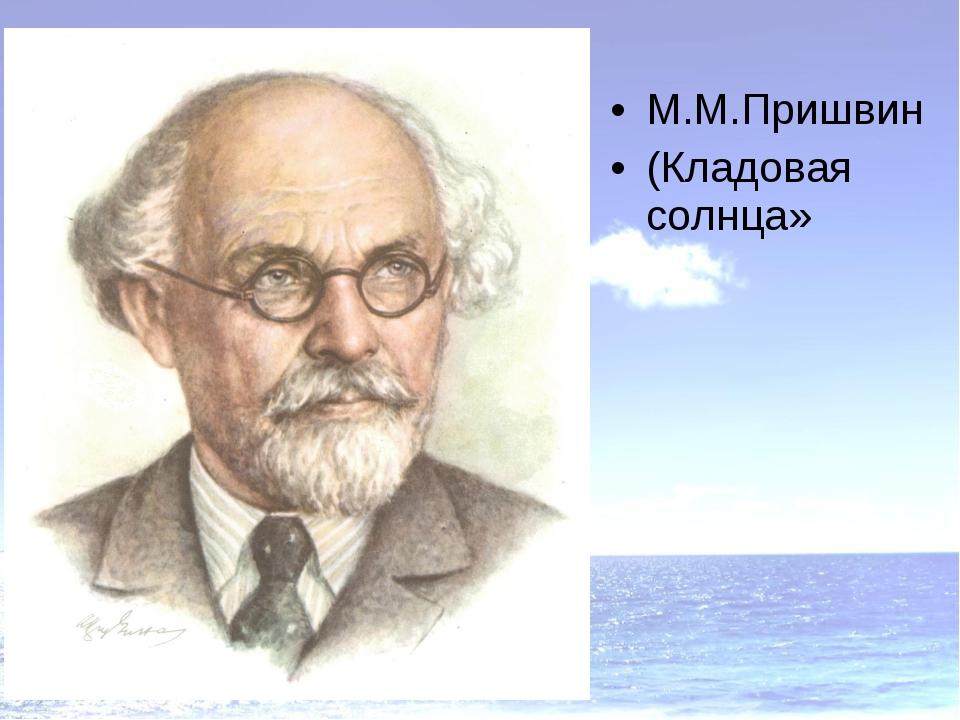 М.М.Пришвин (Кладовая солнца»