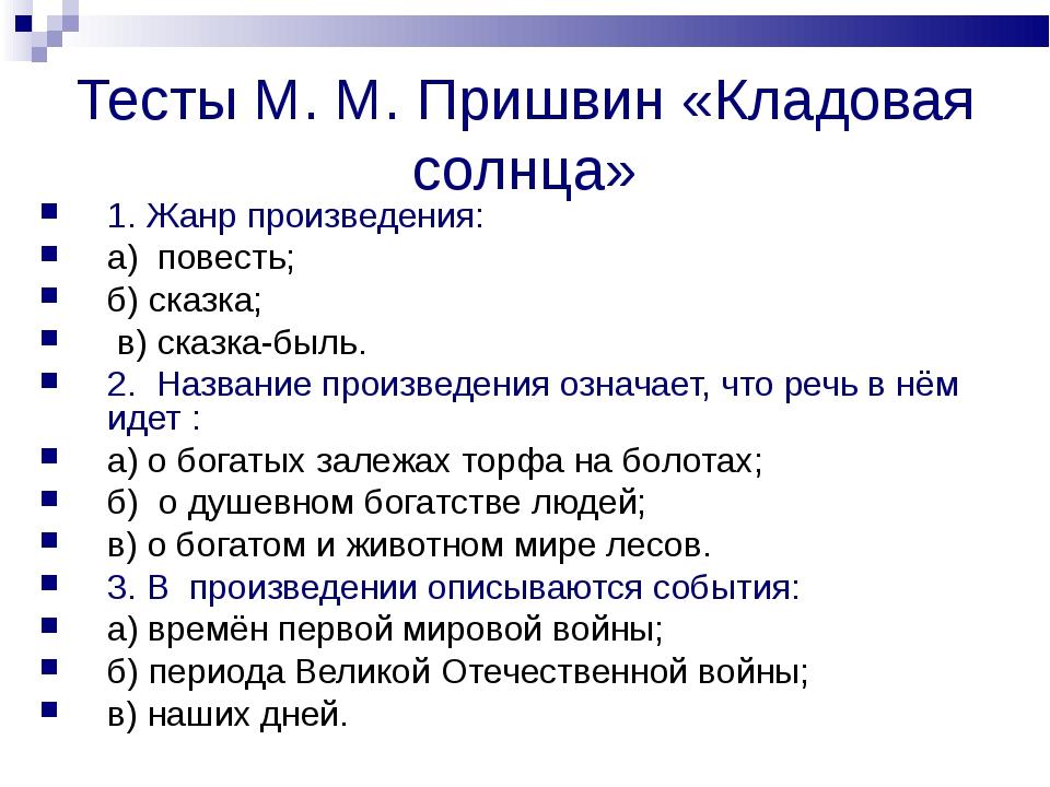 Тесты М. М. Пришвин «Кладовая солнца» 1. Жанр произведения: а) повесть; б) ск...