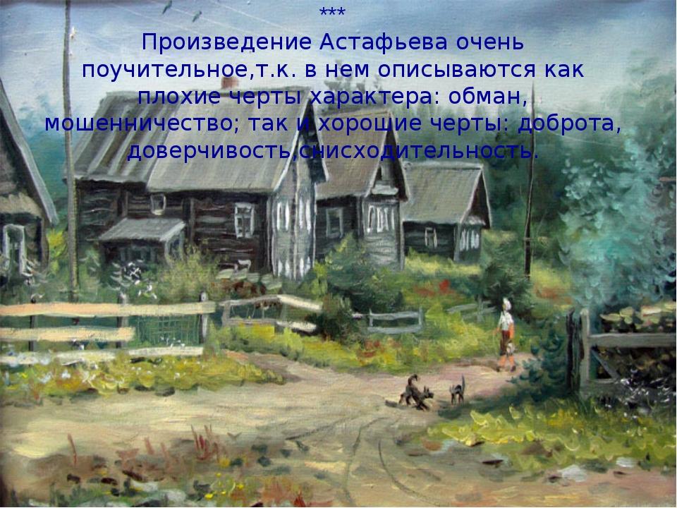*** Произведение Астафьева очень поучительное,т.к. в нем описываются как плох...
