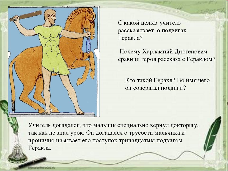 Почему Харлампий Диогенович сравнил героя рассказа сГераклом? С какой целью...