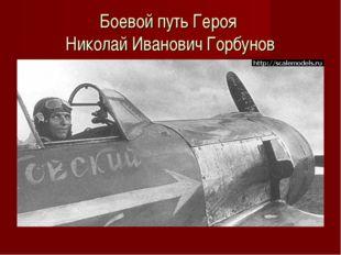 Боевой путь Героя Николай Иванович Горбунов