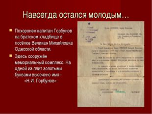 Навсегда остался молодым… Похоронен капитан Горбунов на братском кладбище в п