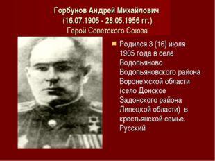 ГорбуновАндрей Михайлович (16.07.1905 - 28.05.1956 гг.) Герой Советского Сою