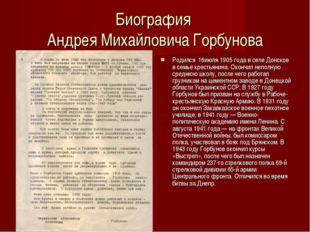 Биография Андрея Михайловича Горбунова Родился 16июля 1905 года в селе Донско