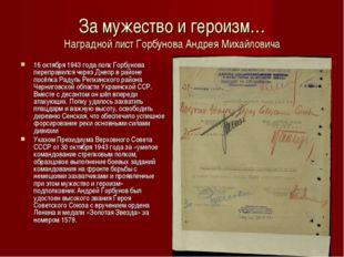 За мужество и героизм… Наградной лист Горбунова Андрея Михайловича 16 октября