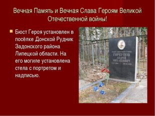 Вечная Память и Вечная Слава Героям Великой Отечественной войны! Бюст Героя у
