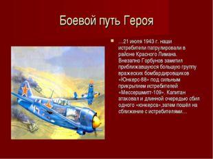 Боевой путь Героя …21 июля 1943 г. наши истребители патрулировали в районе Кр