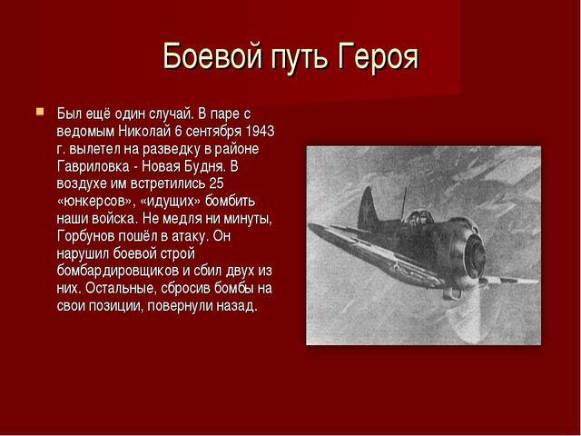 Боевой путь Героя Был ещё один случай. В паре с ведомым Николай 6 сентября 19...