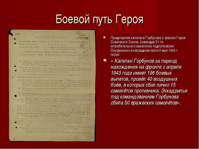 Боевой путь Героя Представляя капитана Горбунова к званию Героя Советского Со...