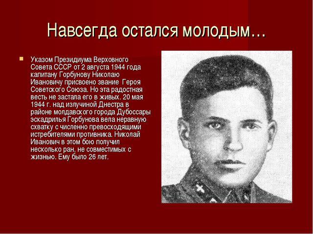 Навсегда остался молодым… Указом Президиума Верховного Совета СССР от 2 авгус...
