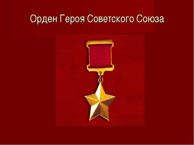 Орден Героя Советского Союза