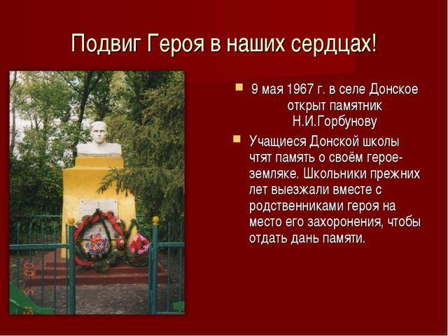 Подвиг Героя в наших сердцах! 9 мая 1967 г. в селе Донское открыт памятник Н....