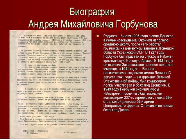Биография Андрея Михайловича Горбунова Родился 16июля 1905 года в селе Донско...