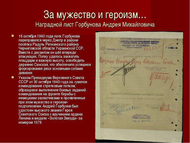 За мужество и героизм… Наградной лист Горбунова Андрея Михайловича 16 октября...