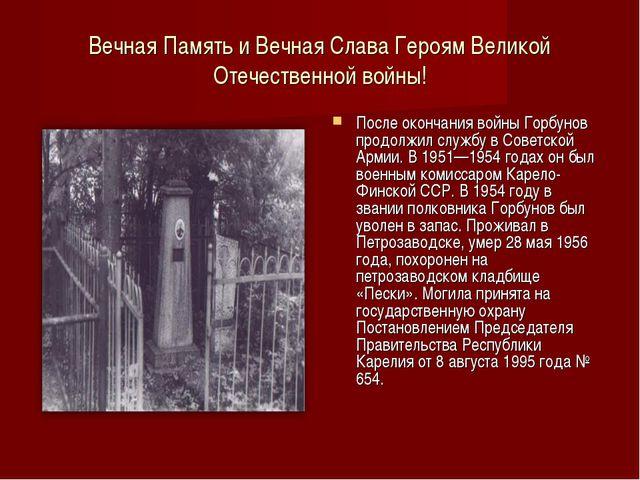 Вечная Память и Вечная Слава Героям Великой Отечественной войны! После оконча...