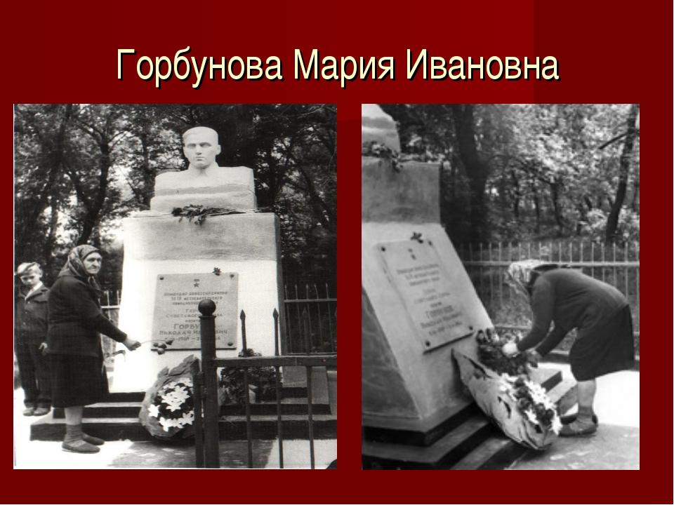 Горбунова Мария Ивановна