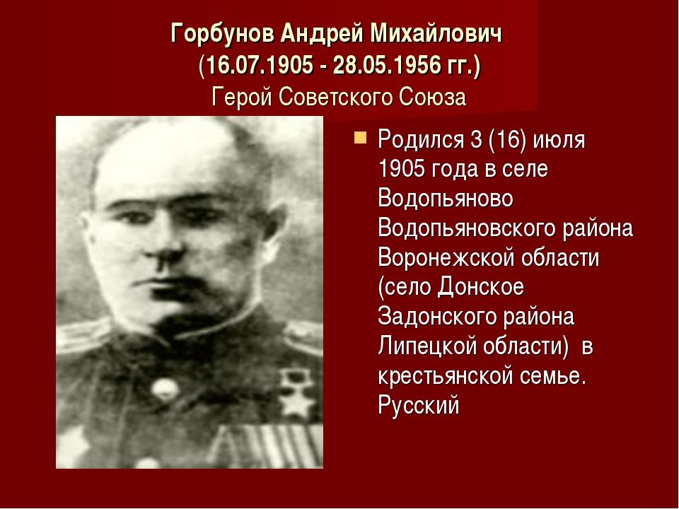 ГорбуновАндрей Михайлович (16.07.1905 - 28.05.1956 гг.) Герой Советского Сою...