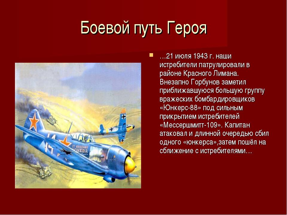 Боевой путь Героя …21 июля 1943 г. наши истребители патрулировали в районе Кр...
