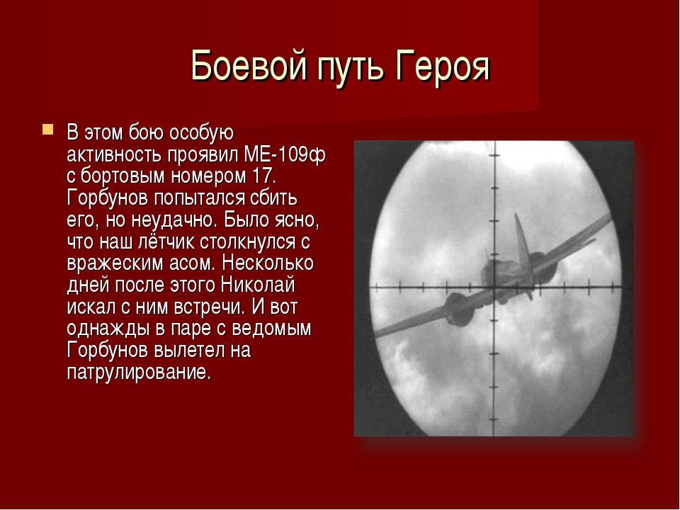 Боевой путь Героя В этом бою особую активность проявил МЕ-109ф с бортовым ном...