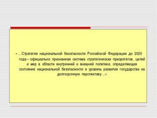 « …Стратегия национальной безопасности Российской Федерации до 2020 года – о